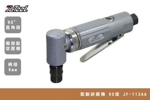 氣動研磨機 90度 JF-113AA