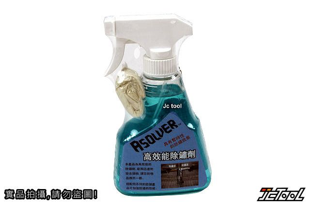 ASOLVER 高效能 除銹劑