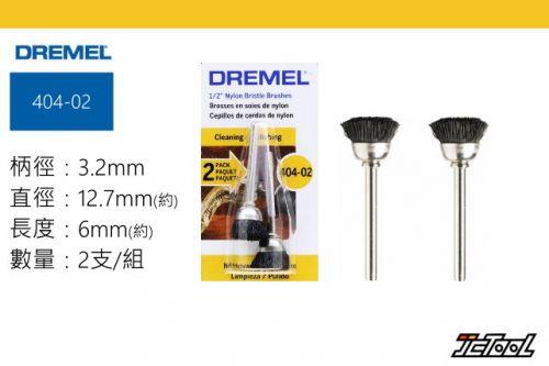 DREMEL 12.7mm 圓刷型清潔尼龍刷 404-02