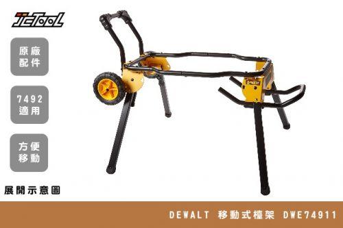 DEWALT 移動式檯架 DWE74911