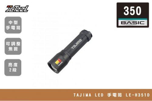 TAJIMA LED 手電筒 LE-H351D