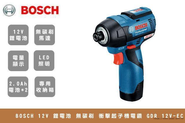 BOSCH 12V 無刷衝擊起子機 GDR 12V-EC