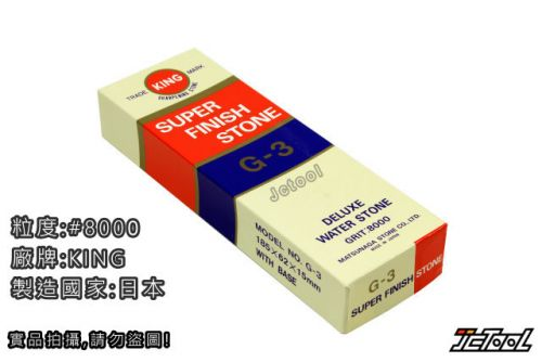 KING G-3 磨刀石 #8000 (附台座)