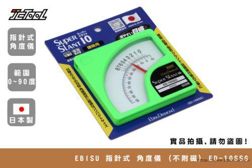 EBISU 指針式 角度儀 (不附磁) ED-10SSG