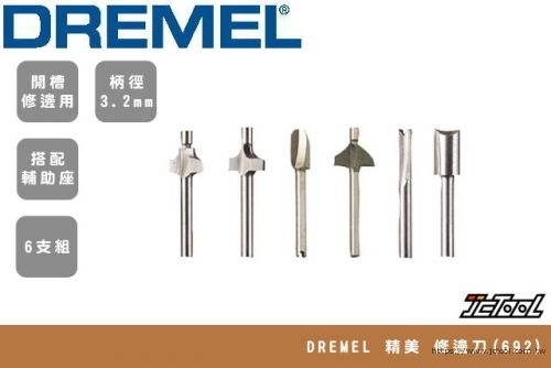 DREMEL 精美 修邊刀套裝組 692