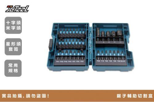 牧田 35件 盒裝起子頭組 E-06638