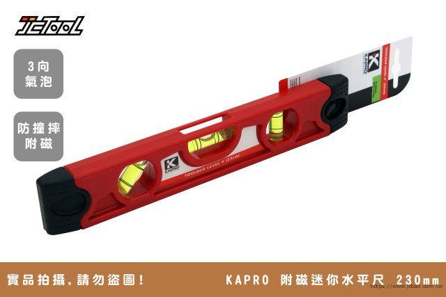 KAPRO 227 迷你水平尺 23cm