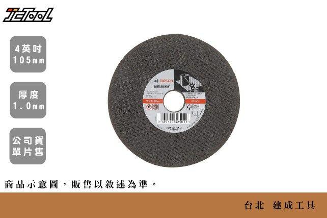 BOSCH 砂輪片105*16*1mm (單片)