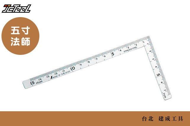 SHINWA 超小型 角尺 五寸法師 12103