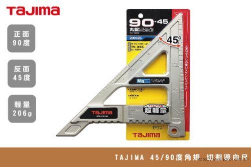 TAJIMA 45/90度 導軌 導向尺 MRG-M9045M