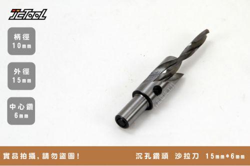 沉孔鑽頭 沙拉刀 15mm*6mm