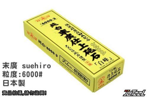 末廣 suehiro 白峰 磨刀石 #6000 (附台)