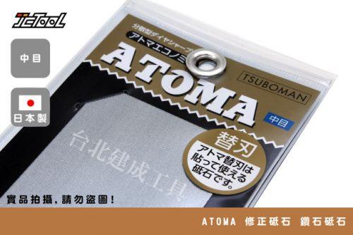 ATOMA 修正砥石 鑽石砥石 砥石片 中目