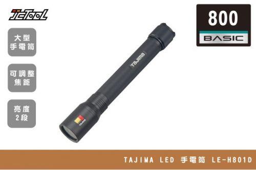 TAJIMA LED 手電筒 LE-H801D