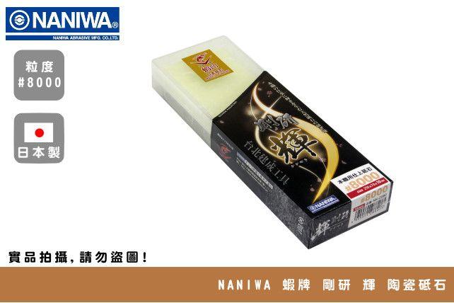 NANIWA 蝦牌 剛研 輝 陶瓷砥石 #8000