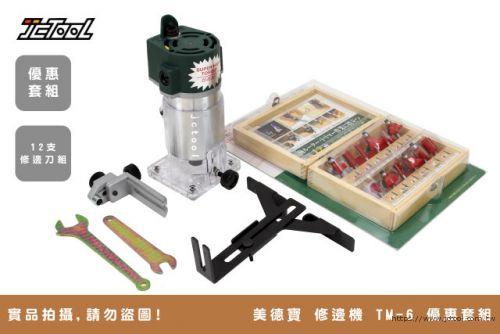 美德寶 木工用 修邊機 TM-6 優惠套裝