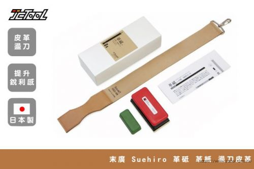 末廣 Suehiro 革砥 革紙 盪刀皮革