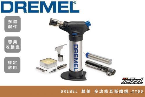 DREMEL 多功能瓦斯噴燈 2200