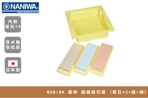 NANIWA 蝦牌 超級砥石組 (砥石*3+座+桶)