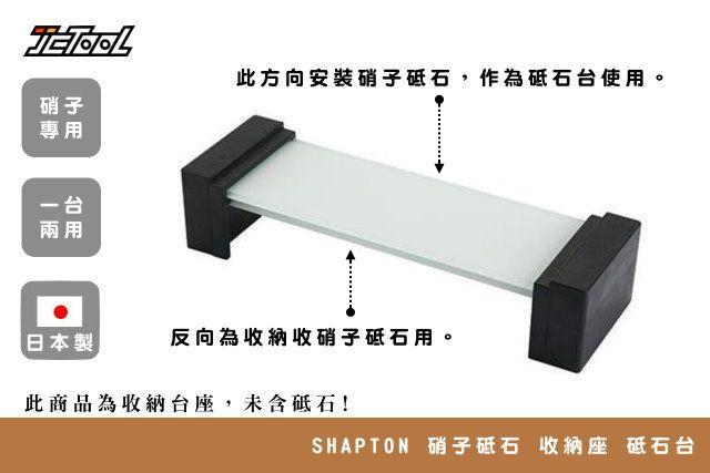 SHAPTON 硝子砥石 收納座 砥石台 50300
