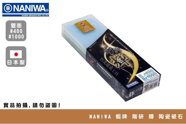 NANIWA 蝦牌 剛研 輝 陶瓷砥石 #400 #1000