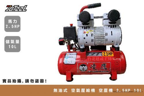靜音 無油式 空氣壓縮機 空壓機 2.5HP 10L