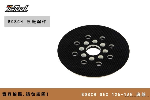 Bosch GEX125-1AE 砂紙機 墊片