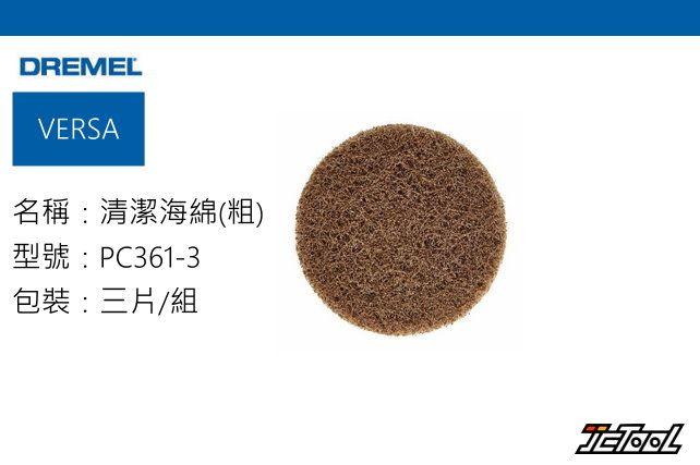 DREMEL VERSA 清潔海綿(粗) PC361-3