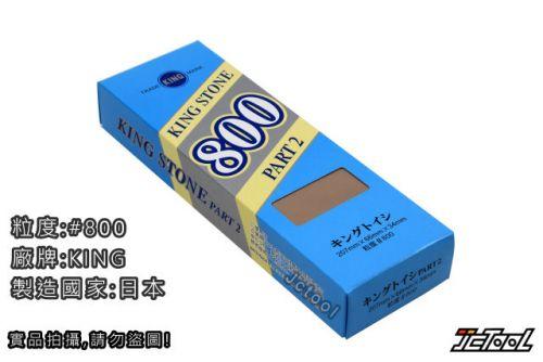 KING STONE 磨刀石 #800