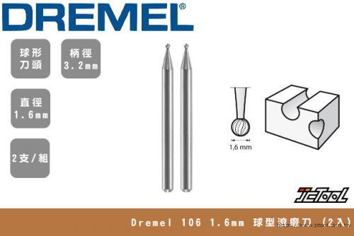 DREMEL 1.6mm 球型 高速滾磨刀 106