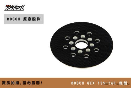 Bosch GEX125-1AE 底盤 墊片