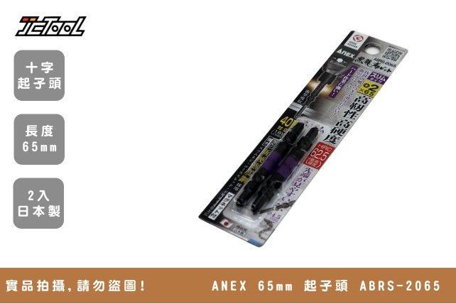 ANEX 黑龍靱 65mm 十字起子頭 ABRS-2065