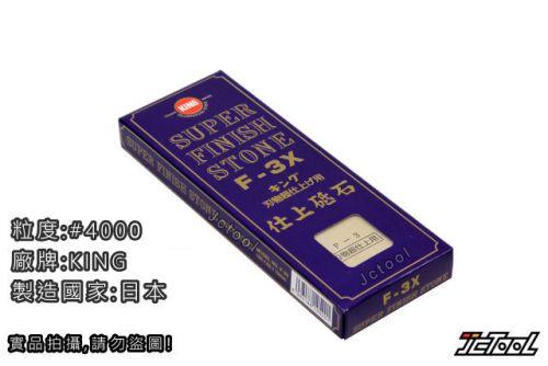 KING F-3 磨刀石 #4000