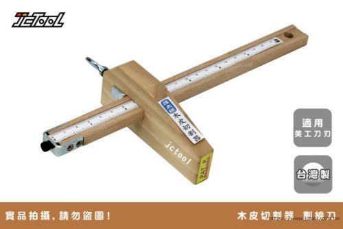 木皮切割器 劃線刀