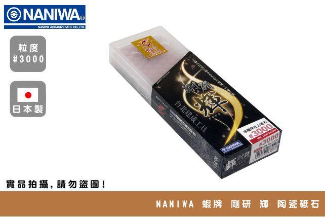 NANIWA 蝦牌 剛研 輝 陶瓷砥石 #3000