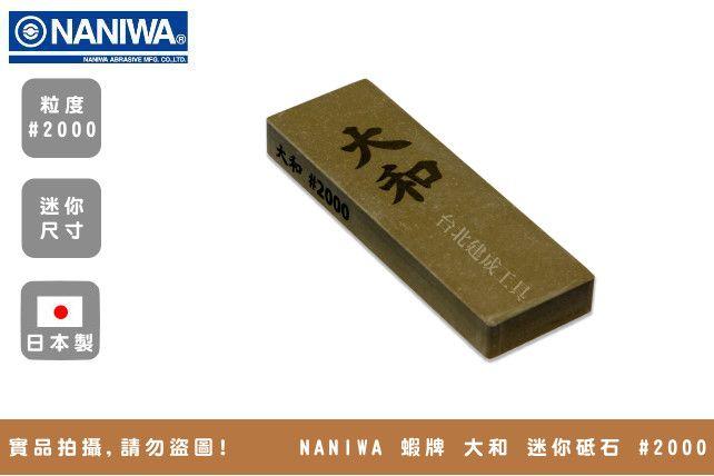 NANIWA 蝦牌 大和 迷你砥石 #2000