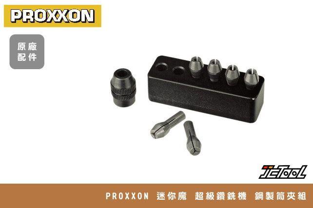 PROXXON 迷你魔 鋼製筒夾組 28940