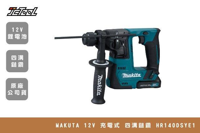 MAKUTA 12V 充電式 四溝鎚鑽 HR140DSYE1
