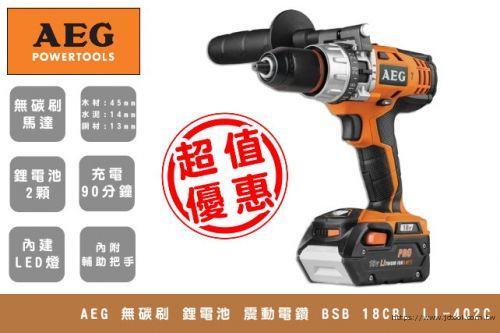 AEG 鋰電池 無碳刷 震動電鑽  BSB 18CBL LI-402C
