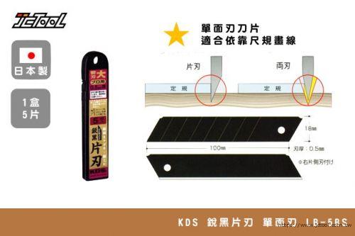 KDS 銳黑片刃 單面刃 LB-5BS