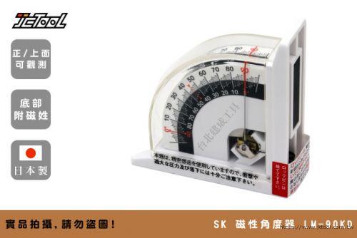 SK 磁性角度器 LM-90KD