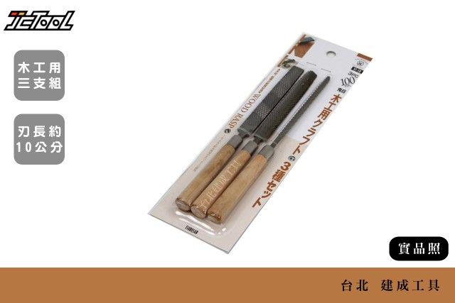 TSUBOSAN 壺三 木工銼刀 3支組 ST-10