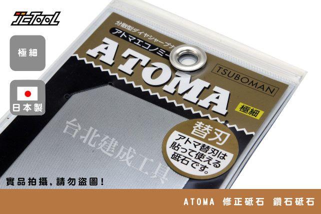ATOMA 修正砥石 鑽石砥石 砥石片 極細