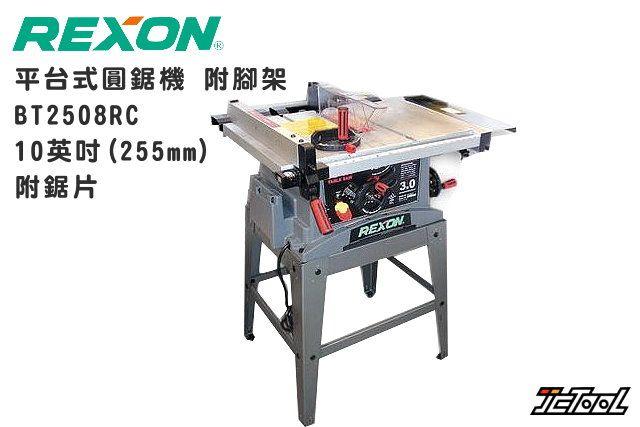 REXON 平台式圓鋸機 BT2508RC (全配)