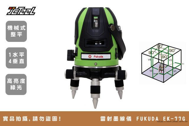 FUKUDA  雷射墨線儀 EK-77G 綠光