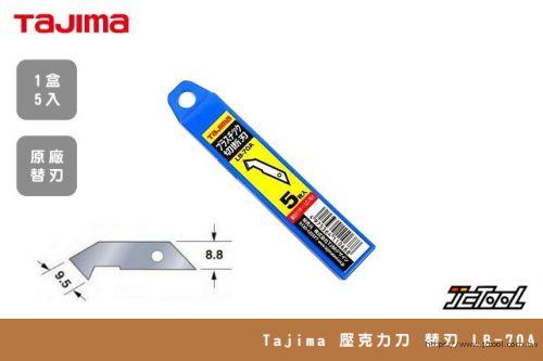 Tajima 壓克力刀 替刃 LB-70A