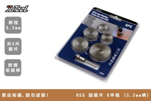 HSS 圓鋸片 6件組 (3.2mm柄)