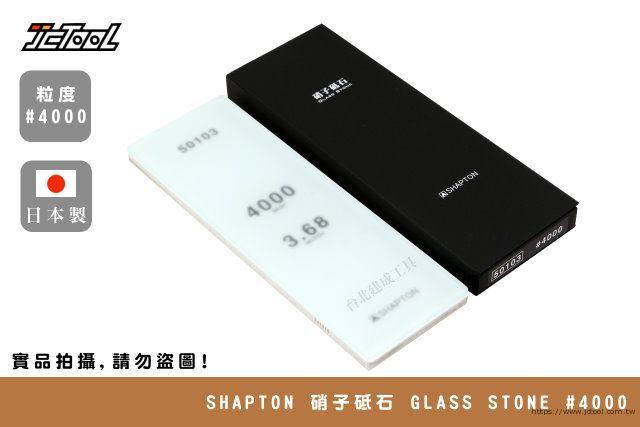 SHAPTON 硝子砥石 Glass Stone #4000