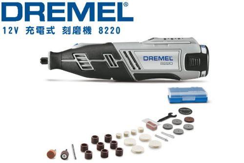 DREMEL 精美 12V 充電式  刻磨機 8220