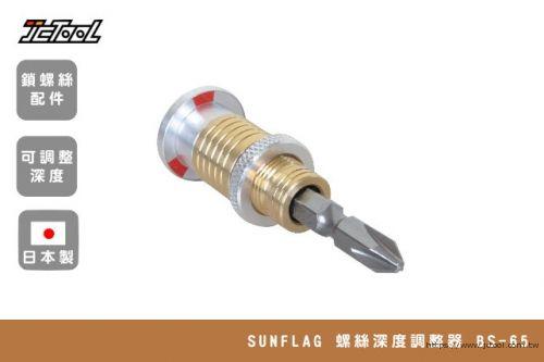 SUNFLAG 螺絲深度調整器 BS-65